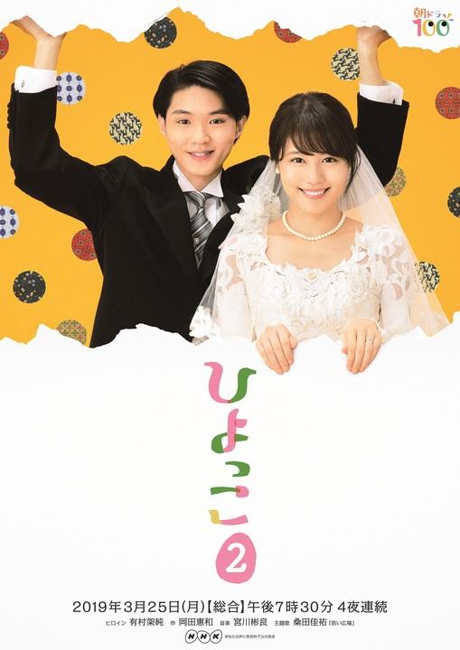 『ひよっこ2』ポスタービジュアル(C)NHK