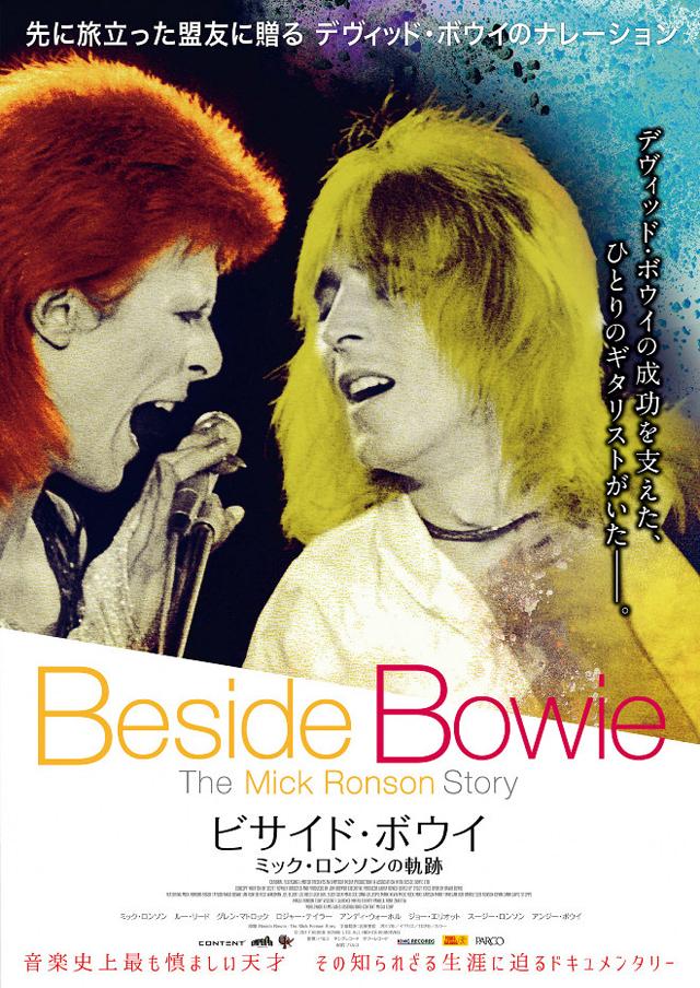 ビサイド・ボウイ ミック・ロンソンの軌跡 ⓒ2017 BESIDE BOWIE LTD. ALL RIGHTS RESERVED.
