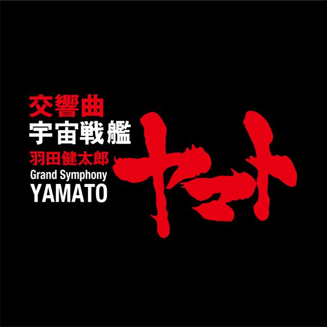 交響曲 宇宙戦艦ヤマト」作曲家・羽田健太郎 唯一の交響曲をライヴ新 ...