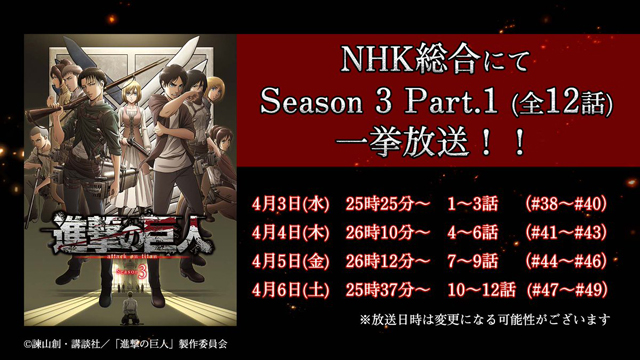 Nhk総合 Tvアニメ 進撃の巨人 Season3 Part 1 全12話 の一挙