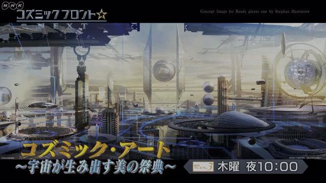 NHK『コズミック フロント☆NEXT▽コズミック・アート〜宇宙が生み出す美の祭典』(c)NHK