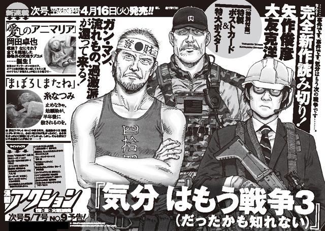 漫画アクション 次号5/7号(4月16日発売)予告