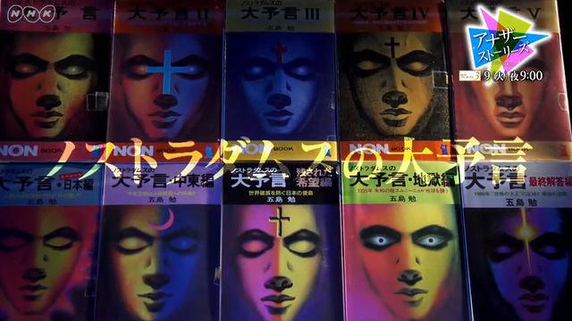 NHK『アナザーストーリーズ「ノストラダムスの大予言〜人類滅亡の狂騒曲〜」』(c)NHK