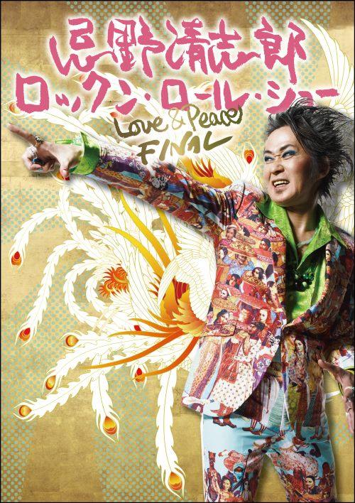 """忌野清志郎ロックン・ロール・ショーLove & Peace FINAL  LIVEパンフレット  """"ジャングル・ジム""""CDR付"""
