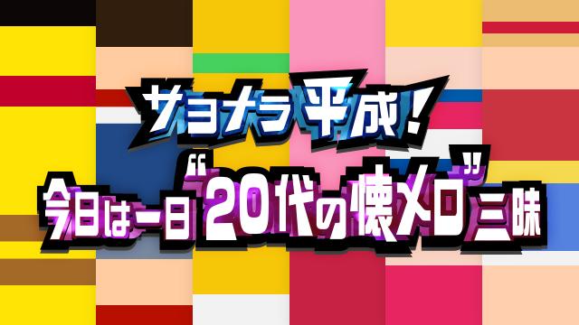 """NHK『サヨナラ平成!今日は一日""""20代の懐メロ""""三昧』(c)NHK"""