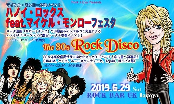 ハノイ・ロックス feat.マイケル・モンローフェスタ & The 80s Rock Disco (c)シマあつこ