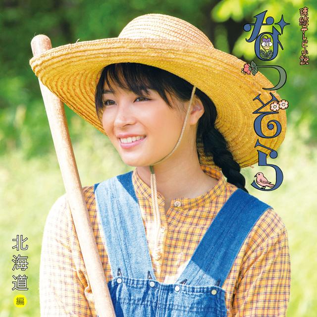 NHK連続テレビ小説「なつぞら」オリジナル・サウンドトラック【北海道編】 / 橋本由香利