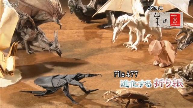 NHK美の壺「進化する折り紙」』(c)NHK