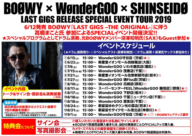 BOØWY x WØnderGOO x SHINSEIDØ presents LAST GIGS RELEASE SPECIAL EVENT TOUR 2019