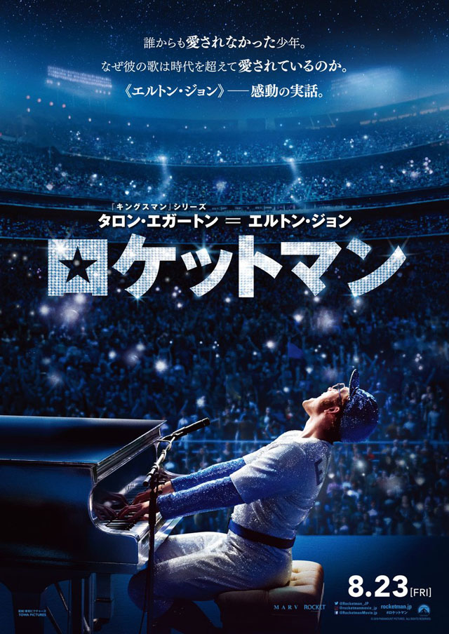 Rocketman (c)2018 Paramount Pictures. All rights reserved.