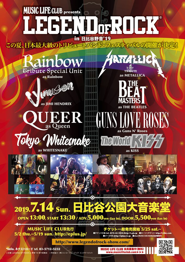 MUSIC LIEE CLUB presents  LEGEND OF ROCK in 日比谷野音'19