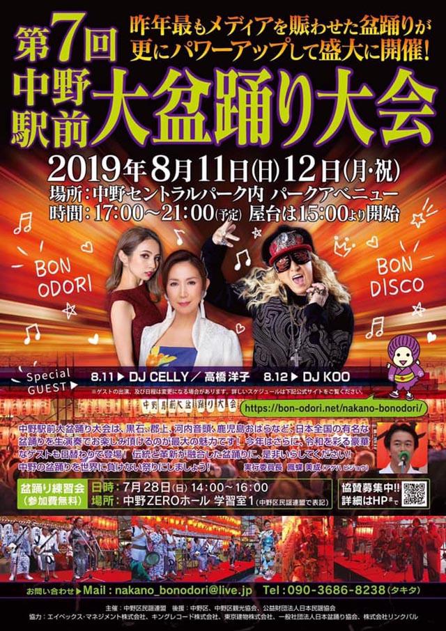 第7回 中野駅前大盆踊り大会