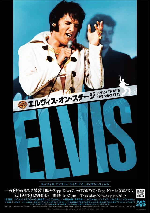 エルヴィス・プレスリー、ライヴ・ドキュメンタリー・フィルム『エルヴィス・オン・ステージ』一夜限りのキネマ最響上映@Zepp東阪