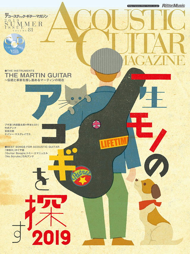 アコースティック・ギター・マガジン 2019年9月号 Vol.81