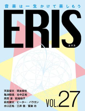 「ERIS/エリス」第27号