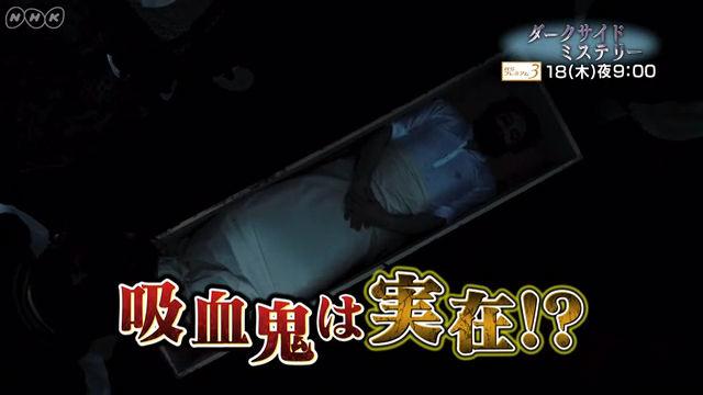 NHK『ダークサイドミステリー「不老不死!?吸血鬼伝説の真相〜人類VS天敵〜」』(c)NHK