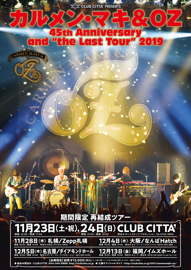 CLUB CITTA' PRESENTS カルメン・マキ&OZ (カルメン・マキ&オズ) 45th Anniversary and