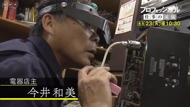 NHK『プロフェッショナル 仕事の流儀「家電の命、最後まで〜電器店主・今井和美〜」』(c)NHK