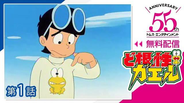 TVアニメ『ど根性ガエル』『新・ど根性ガエル』の本編映像が