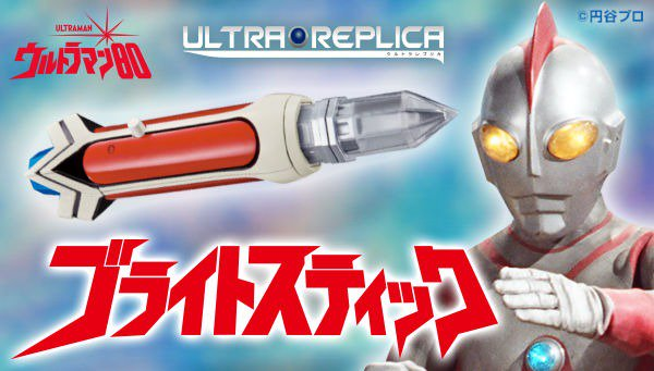 ウルトラマン80 ウルトラレプリカ ブライトスティック(ULTRA REPLICA) (C)円谷プロ