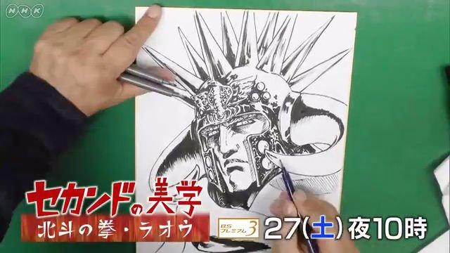 NHK『セカンドの美学「北斗の拳・ラオウ」』
