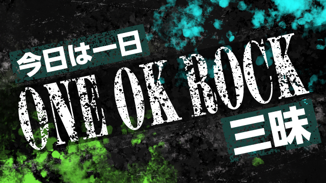 "NHK FM『今日は一日""ONE OK ROCK""三昧』"