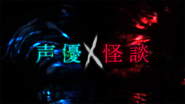 NHK『声優×怪談』(c)NHK