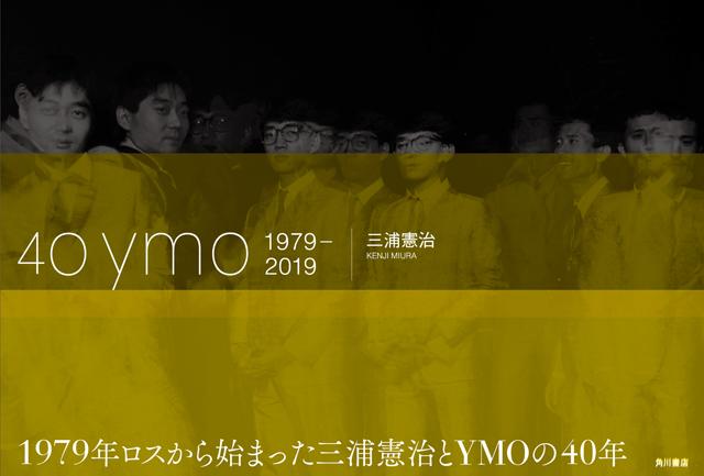 40 ymo 1979-2019 / 三浦憲治