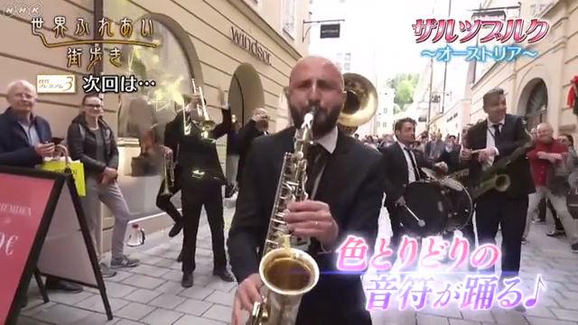 NHK『世界ふれあい街歩き「音符が踊る!ザルツブルク〜オーストリア〜」』(c)NHK
