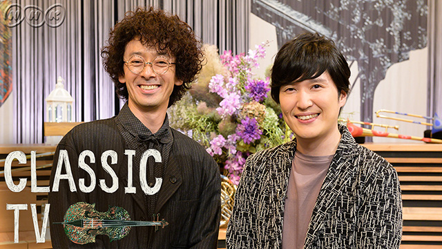NHK『クラシックTV』(c)NHK
