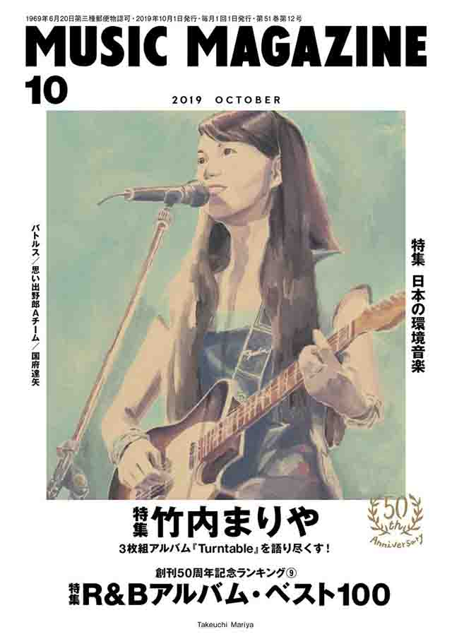 ミュージック・マガジン2019年10月号