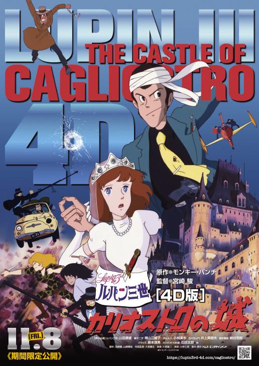 ルパン三世 カリオストロの城[4D版] 原作:モンキー・パンチ (C)TMS