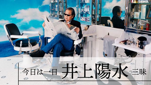 "NHK『今日は一日""井上陽水""三昧』(c)NHK"