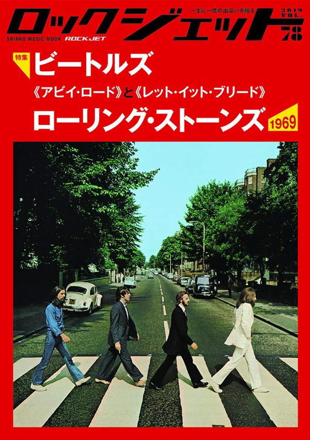 ROCK JET VOL.78 (シンコー・ミュージックMOOK)