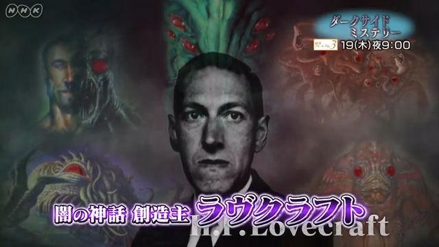 NHK『ダークサイドミステリー「闇の神話を創った男 H.P.ラヴクラフト」』(c)NHK