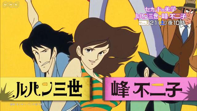 NHK『セカンドの美学「ルパン三世・峰不二子」』