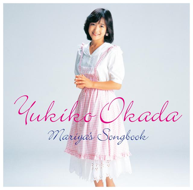 岡田有希子 / 岡田有希子  Mariya's  Songbook