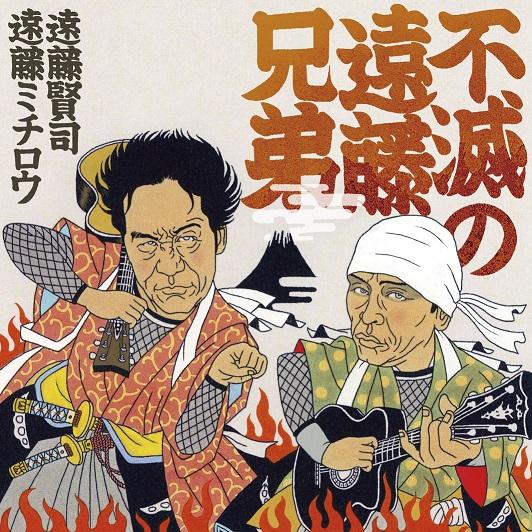 遠藤兄弟(遠藤賢司 遠藤ミチロウ) / 不滅の遠藤兄弟