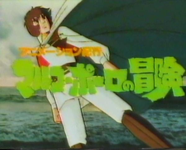 『アニメーション紀行 マルコ・ポーロの冒険』 (c)NHK