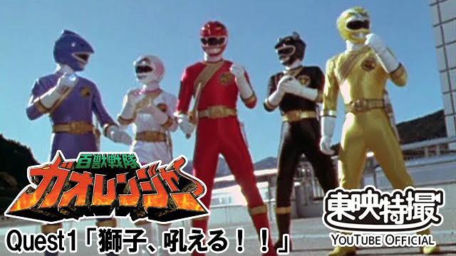 『百獣戦隊ガオレンジャー』(C)2001 テレビ朝日・東映
