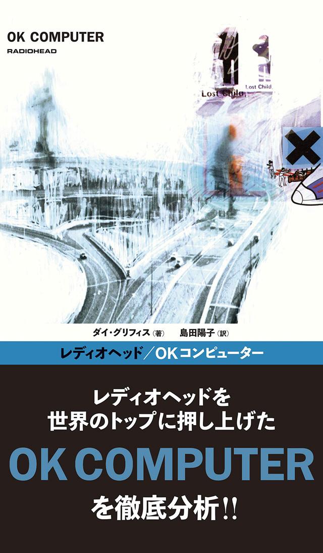 レディオヘッド/OKコンピューター / ダイ・グリフィス(著) 島田陽子(訳)