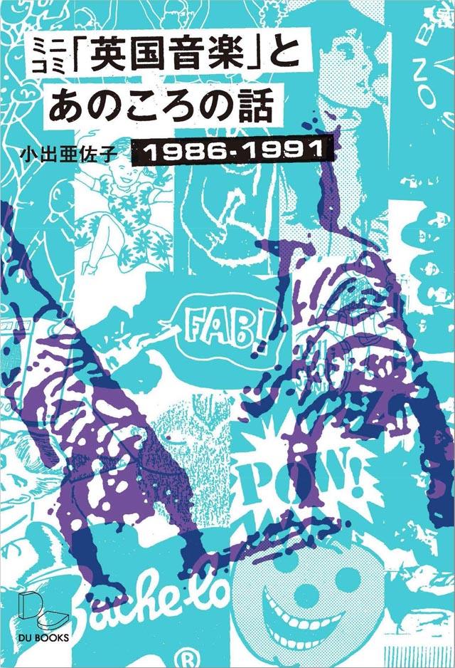 ミニコミ「英国音楽」とあのころの話 1986-1991 UKインディーやらアノラックやらネオアコやら……の青春