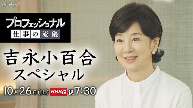 NHK『プロフェッショナル 仕事の流儀「吉永小百合スペシャル」』(c)NHK