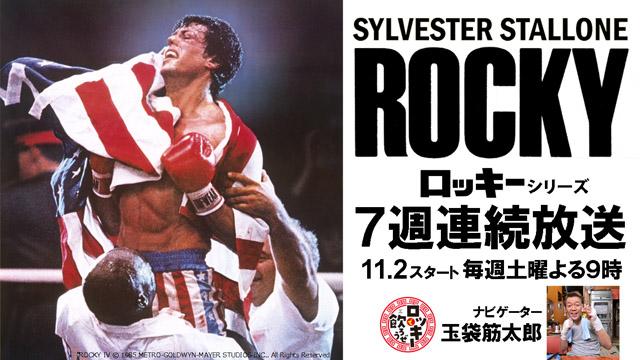 BS-TBS 「ロッキー」シリーズ 7週連続放送