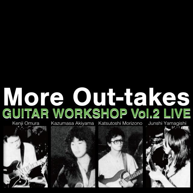 VA / モア・アウトテイクス〜ギター・ワークショップ Vol.2 LIVE