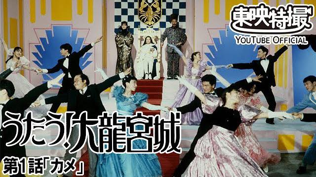 『うたう!大龍宮城』 (C)石森プロ・東映