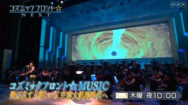 NHK『コズミックフロント☆MUSIC「飛び立て人類!いざ 宇宙大航海時代へ」』(c)NHK