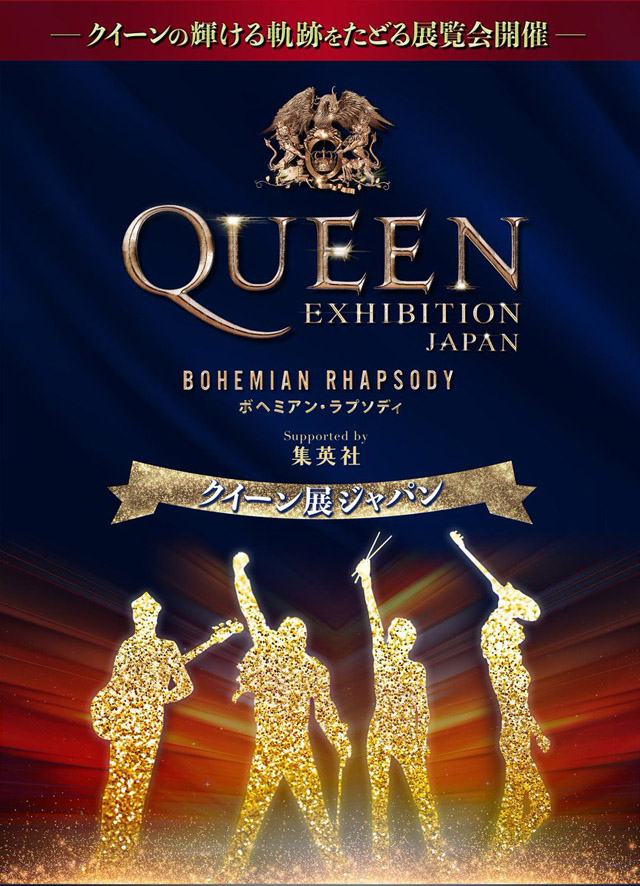 QUEEN EXHIBITION JAPAN 〜Bohemian Rhapsody〜Supported by 集英社