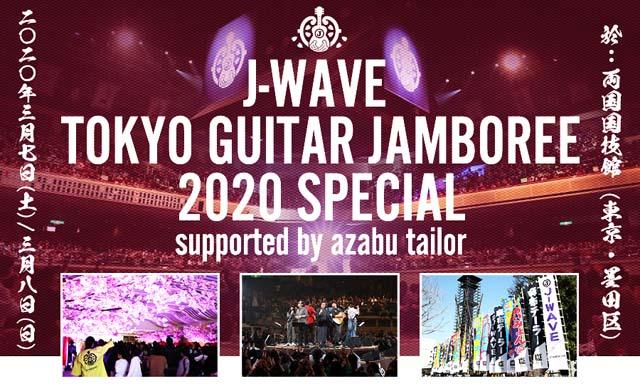 J-WAVEトーキョーギタージャンボリー・2020スペシャル