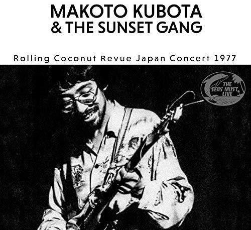 久保田麻琴と夕焼け楽団 / ROLLING COCONUT REVUE JAPAN CONCERT 1977